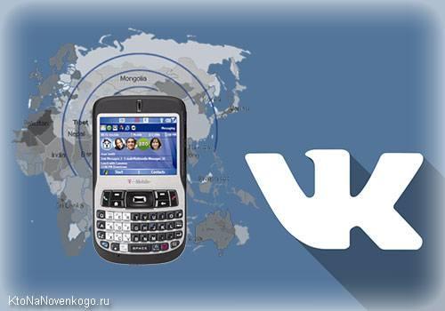 Как отвязать страницу Вконтакте от номера телефона
