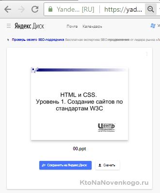 Как поделиться файлом через Яндекс облако