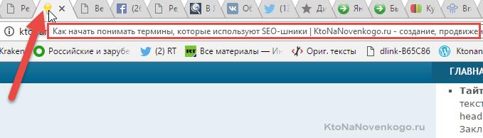 Как посмотреть тайтл страницы в браузере