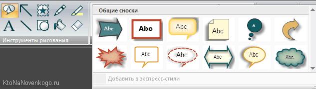 Добавление различных элементов на скриншот