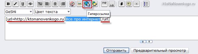 Как добавить ссылку на форуме при помощи BB кодов