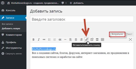 Как сделать ссылку в визуальном редакторе