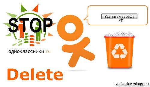 http://ktonanovenkogo.ru/image/kak-udalit-odnoclassniki.jpg