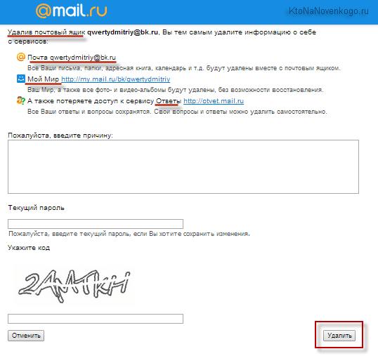 Как удалить почтовый ящик в Майл.ру