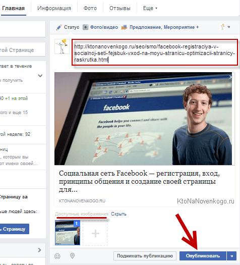 Как добавить запись на страницу в Facebook