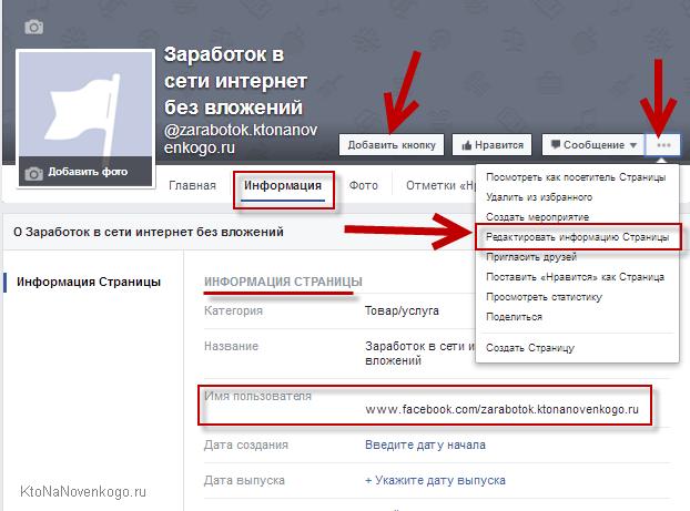 Как редактировать свою страницы в Фейсбуке