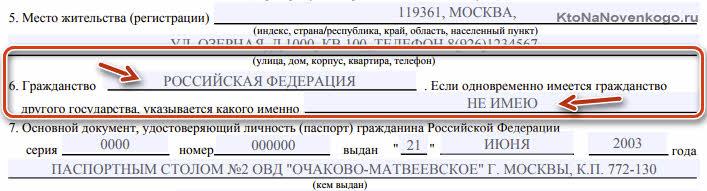 Как указывать гражданство в анкете