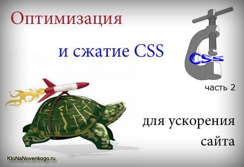 Оптимизация и сжатие CSS для ускорения сайта