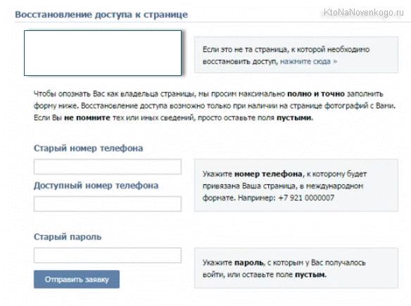 Как ускорить смену номер в Контакте