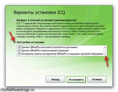 icq создать: