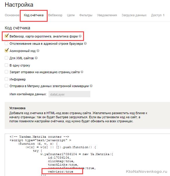 Как включить Вебвизор в Яндекс  Метрике