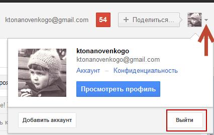 Как выйти из Gmail