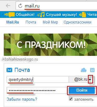 Как восстановить почтовый ящик в Mail.ru