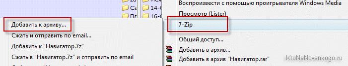 Как заархивировать папку в бесплатном 7-Zip