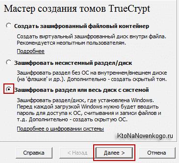 Зашифровать раздел или весь диск с операционной системой