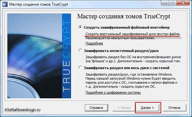как зашифровать файлы на компьютере - фото 4