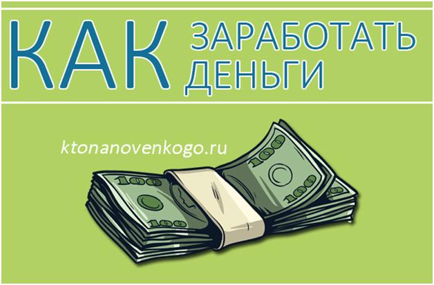Как заработать деньгу в интернете букмекерская контора 1xbet онлайн ставки