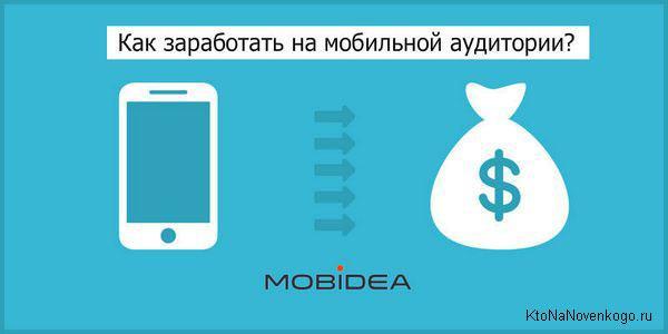 Как заработать на мобильной аудитории
