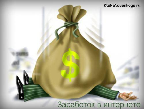 заработать деньги в интернете на счет телефона с