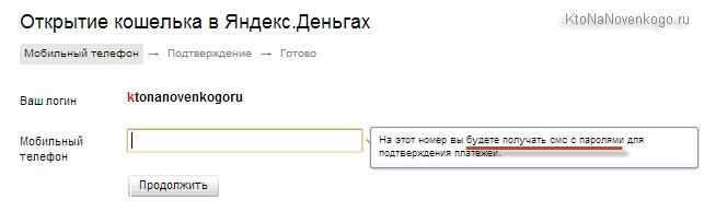 Открытие кошелька в Юмани (Яндекс Деньга)