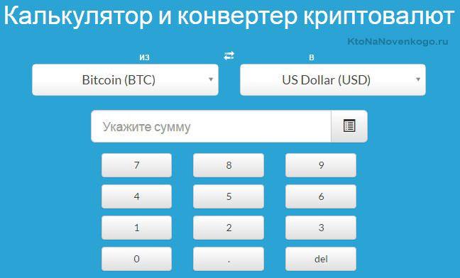 калькулятор крипто-валюты
