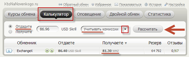 Калькулятор обмена в BestChange.ru