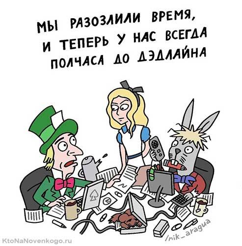 Карикатура на нехватку времени