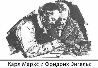 Классовая теория Карла Маркса