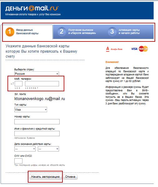 Деньги от Майла — регистрация, возможности, ввод и вывод, а так же перспективы развития платежной системы Money.mail.ru