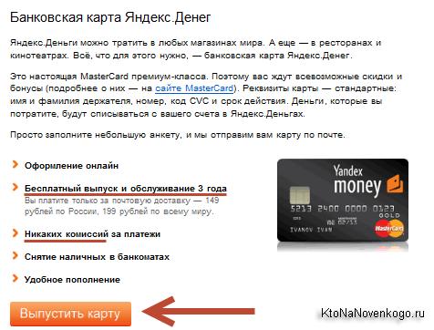 Карта Яндекс Деньги (Юмани)