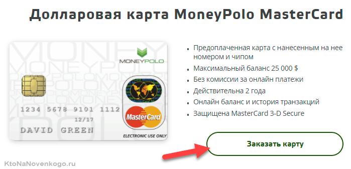 Доллaровая карта MoneyPolo MasterCard