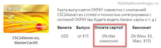 Привязка к кошельку в OkPay платежной карты