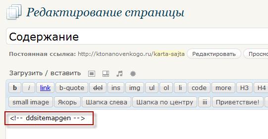 Код для вставки карты сайта на любою страницу