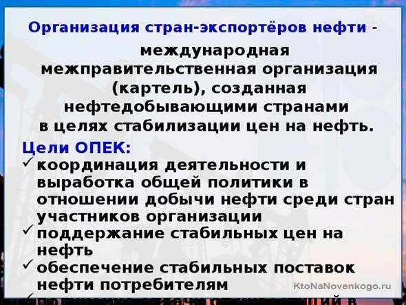 Картель ОПЕК