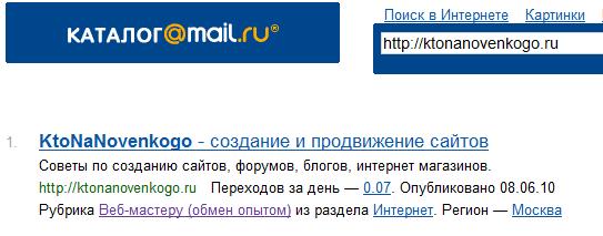 Как выглядел мой блог в каталоге Майл.ру