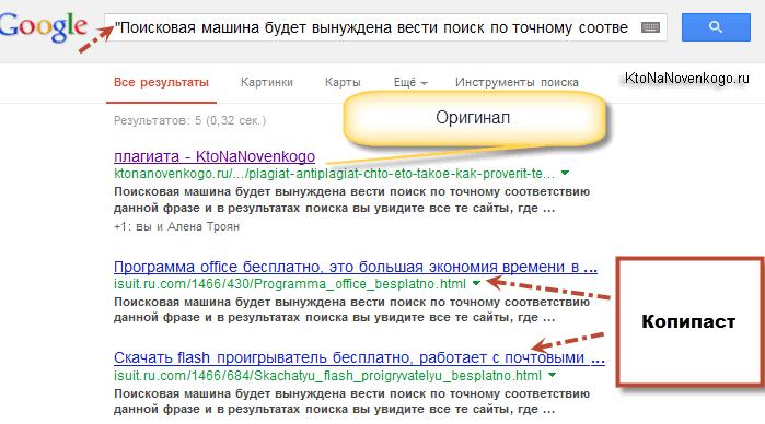 Как найти копипаст вашего сайта в Гугле