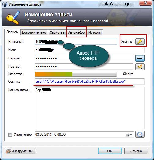 Автонабор паролей для доступа к сайту по ФТП