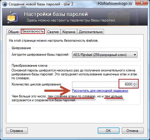 Настройка безопасности базы паролей