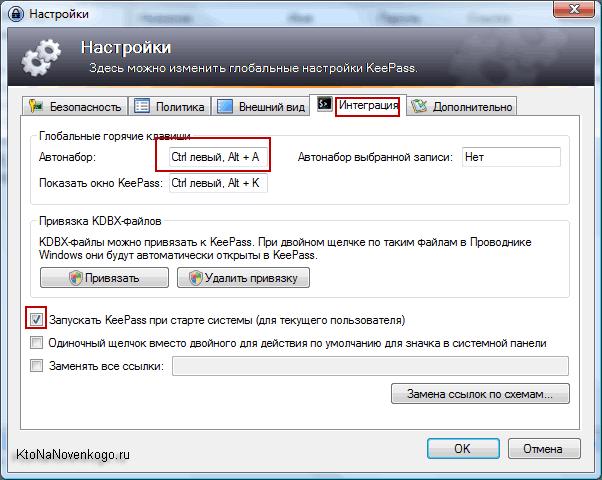 Задаем комбинацию клавиш для автоматического ввода логина и пароля