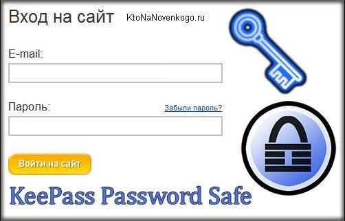 Вход в Кипасс - менеджер паролей