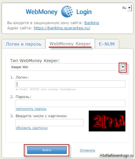 Работа в интернете webmoney