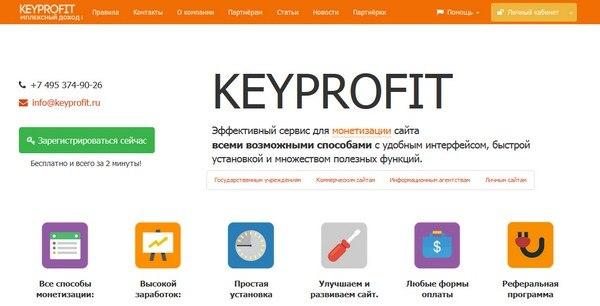 Keyprofit - монетизация сайтов
