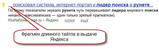 Фрагмент длинного тайтла в выдаче Яндекса