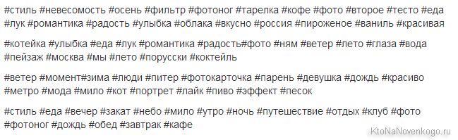 Хэштеги на русском