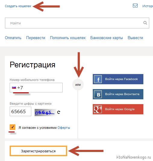 киви.ру официальный сайт регистрация