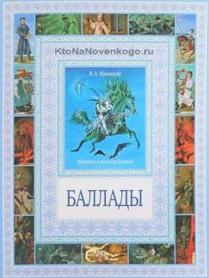 Баллады книга