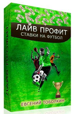 Книга Лайв Профит в ставках на футбол