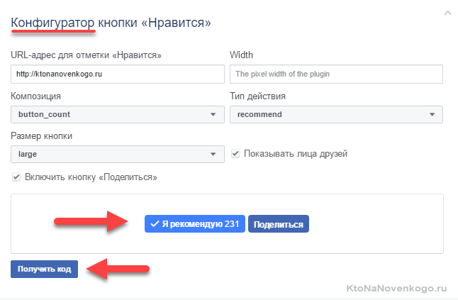 Кнопка нравится от Фейсбука