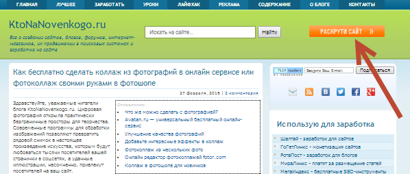Кнопка на http://ktonanovenkogo.ru
