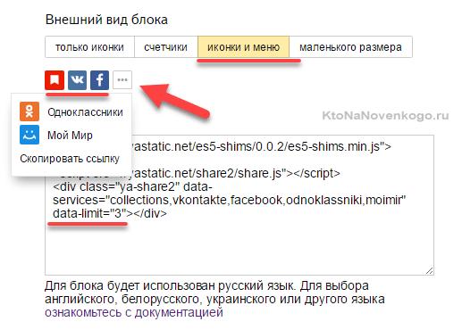 Создание выпадающего меню в блоке Поделиться от Яндекса